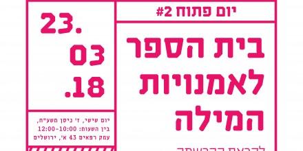 mls_omanuyot-hamila_poster_100x70_2