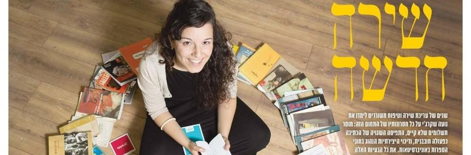נועה שקרג'י בראיון עם שירה קדרי עובדיה על בית הספר לאמנויות המילה, יזמות ספרותית ומצב איש הספרות בארץ (פורסם במקור ראשון):