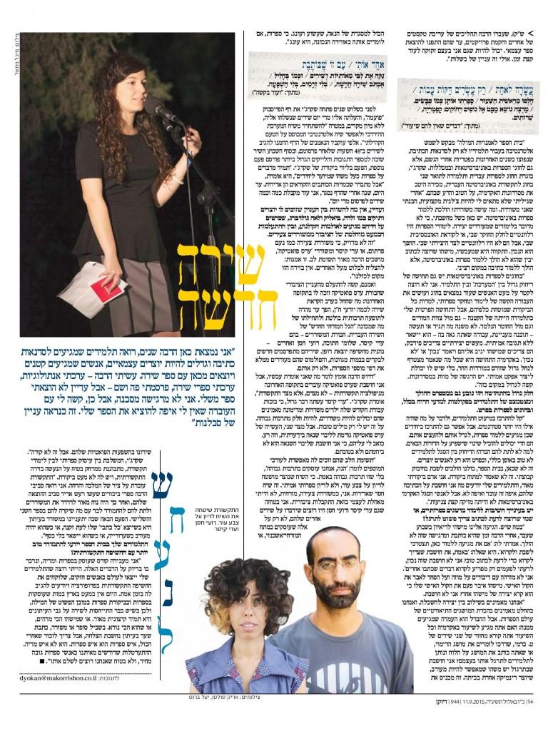DN-944-52-Shira (1)-page-003