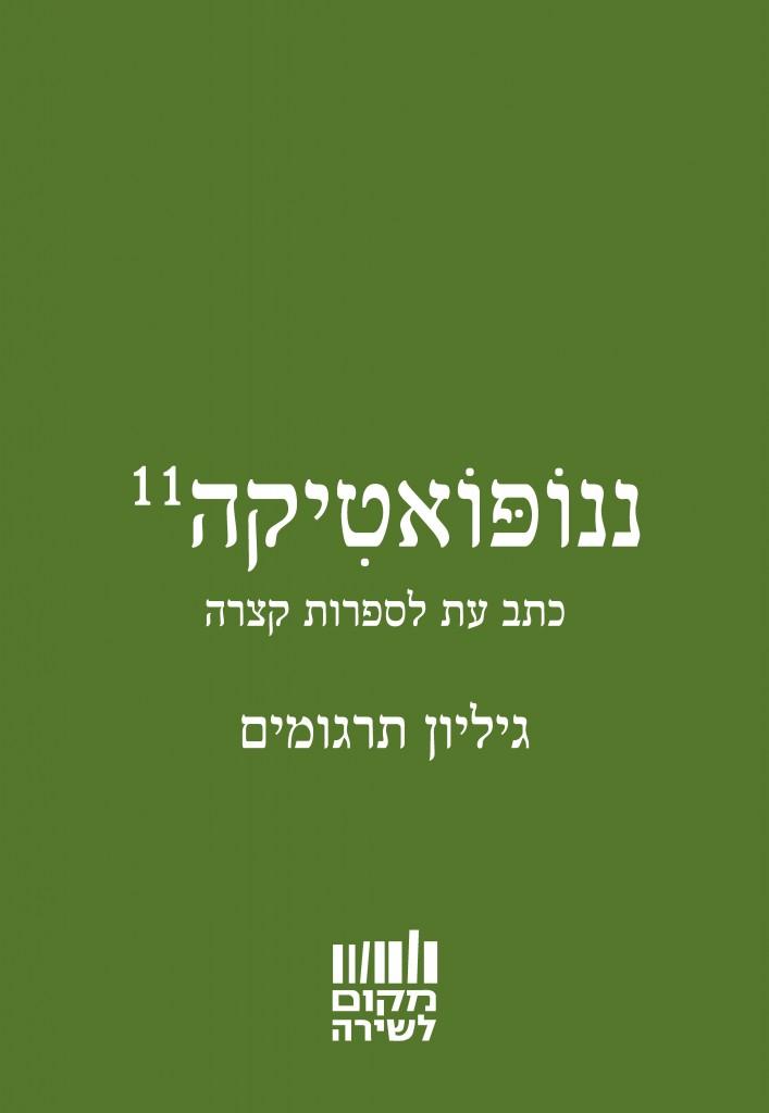 ננופואטיקה גיליון 11 תרגומים כתב עת לספרות קצרה גלעד מאירי נועה שרגי אלכס בן ארי