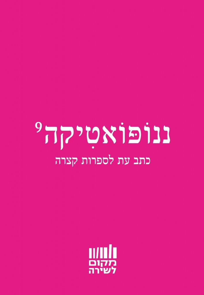 ננופואטיקה 9 כתב עת לספרות קצרה עורכים גלעד מאירי נועה שקרגי אלכס בן ארי