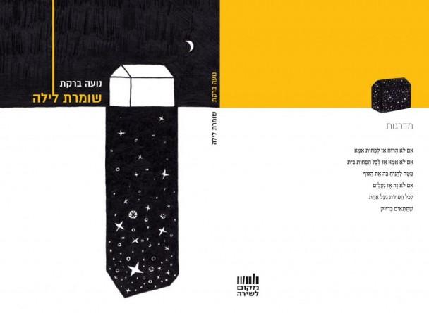 נועה ברקת שומרת לילה הוצאת מקום לשירה ירושלים