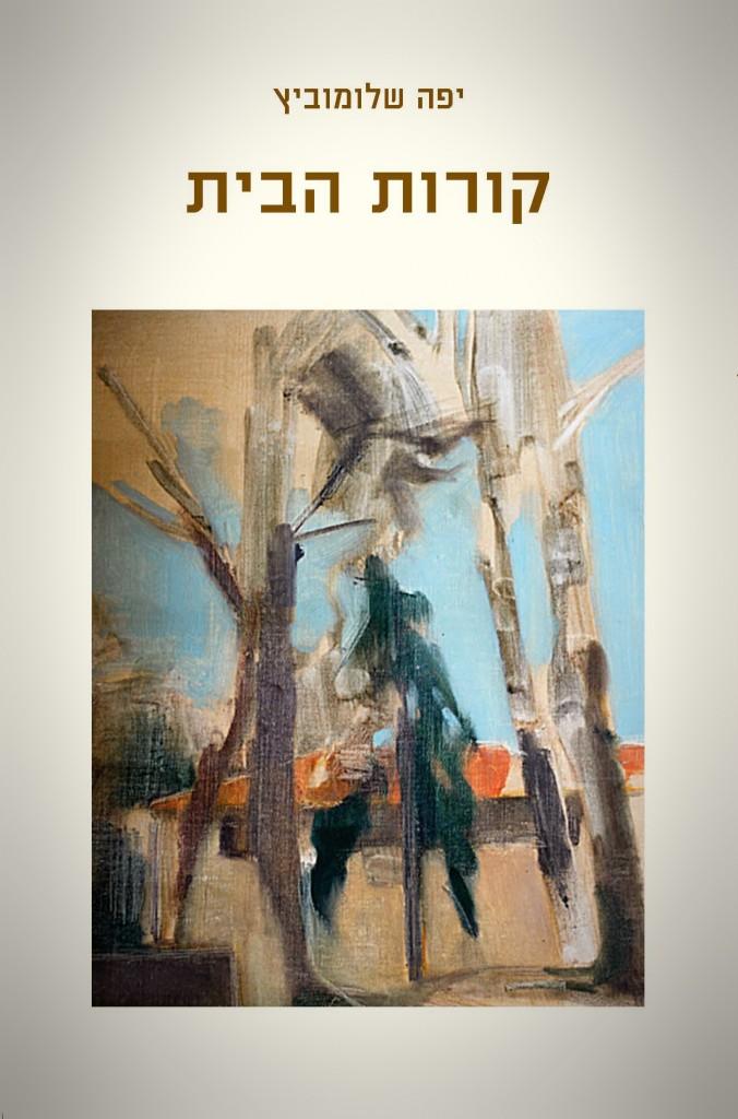יפה שלומוביץ קורות הבית שירה ספר שירה חדש מקום לשירה