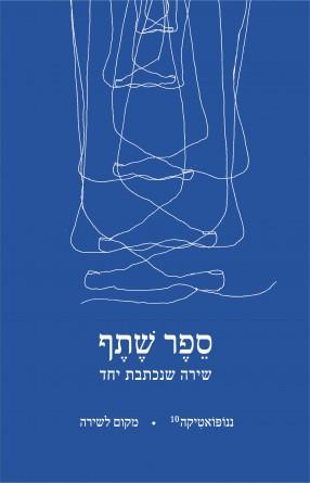 ננופואטיקה כתב עת לספרות קצרה ננופואטיקה 10 ספר שתף אבנר מרים עמית קרן שפי