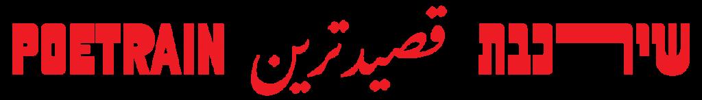 poetrain-logo